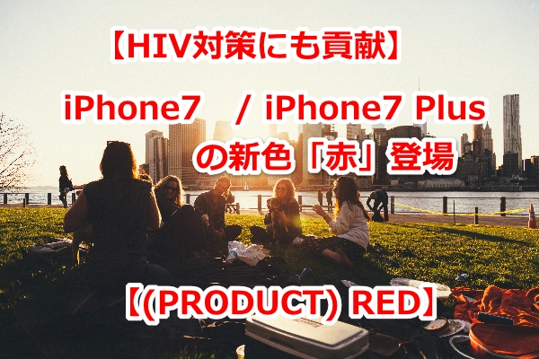 iPhone7,red,赤,おとくケータイ